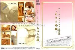 High Value Collection Mayu Mochizuki