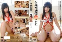 A Whole Body Erogenous Zone – Momo Imai[DVD ISO]