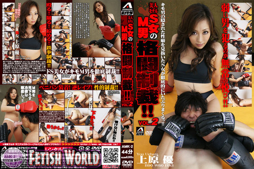 AMK-02 Sanction of Fighting Man vs Woman Vol.2 Asian Femdom