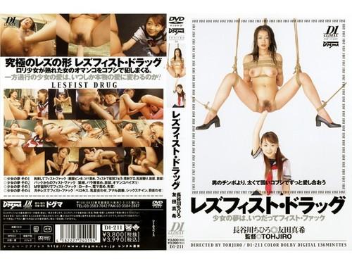 Dogma D1-211 Chihiro Hasegawa & Maki Tomoda Enema Fisting
