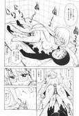 [Karma Tatsurou] Otonari