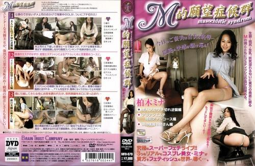 MFD-079 Masochistic Syndrome Aspirations Asian Femdom