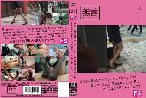 MUGF-015 Foot Fetish Asian Femdom Fetish