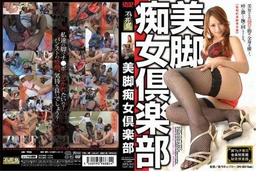 DPX-003 High Sex Drive Gals with Sexy Legs Asian Femdom