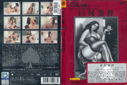 Kitagawa 211 Femdom Asian Femdom