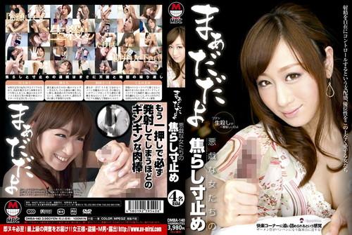 DMBA-140 Femdom Asian Femdom