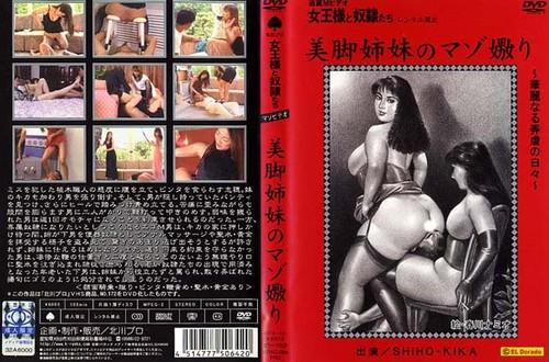 Scat Femdom Kitagawa 172 KITD-061 Asian Scat Scat Femdom