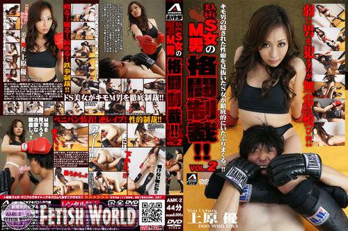 AMK-02 Sanction of Fighting Man vs Woman Vol.2 JAV Femdom