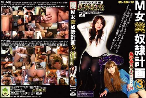 Scat WCW-03 Asian Scat Scat