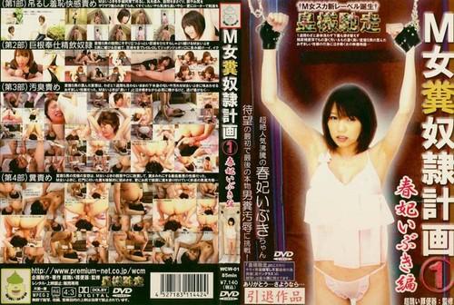 Scat WCW-01 Asian Scat Scat