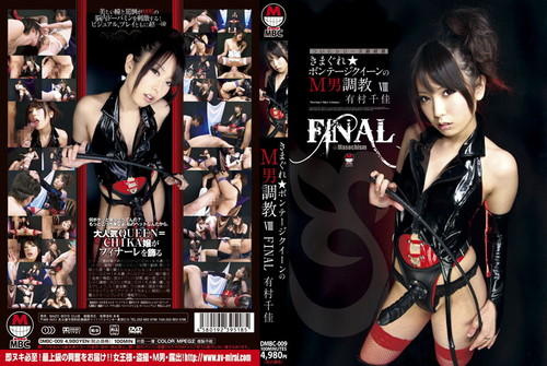 DMBC-009 Final Torture Bondage Queen JAV Femdom