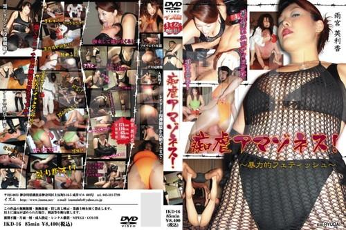 IKD-16 Amemiya Hidetoshi Violent Fetish JAV Femdom